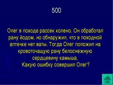 Олег в походе рассек колено. Он обработал рану йодом, но обнаружил, что в пох...