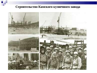 Строительство Камского кузнечного завода