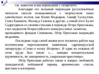 Он известен и как переводчик с татарского. Благодаря его вольным переводам ру...