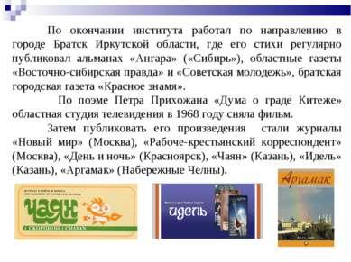 По окончании института работал по направлению в городе Братск Иркутской облас...