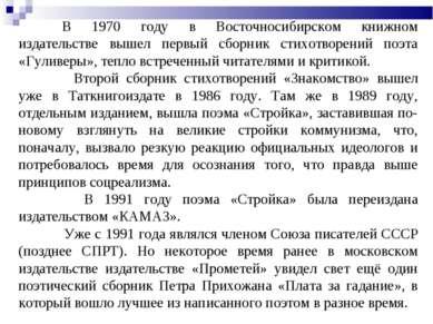 В 1970 году в Восточносибирском книжном издательстве вышел первый сборник сти...