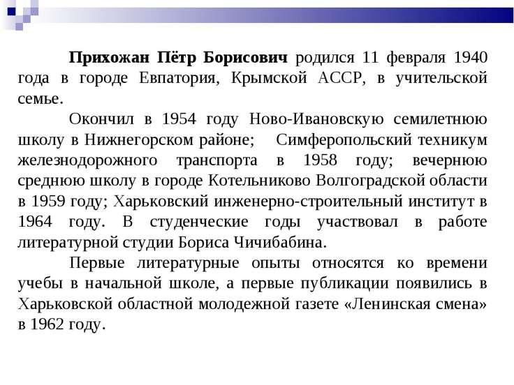 Прихожан Пётр Борисович родился 11 февраля 1940 года в городе Евпатория, Крым...