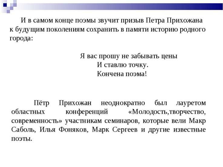 И в самом конце поэмы звучит призыв Петра Прихожана к будущим поколениям сохр...