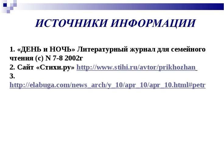 1. «ДЕНЬ и НОЧЬ» Литературный журнал для семейного чтения (c) N 7-8 2002г 2. ...
