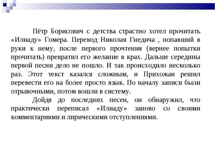Пётр Борисович с детства страстно хотел прочитать «Илиаду» Гомера. Перевод Ни...
