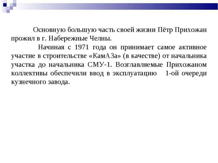 Основную большую часть своей жизни Пётр Прихожан прожил в г. Набережные Челны...