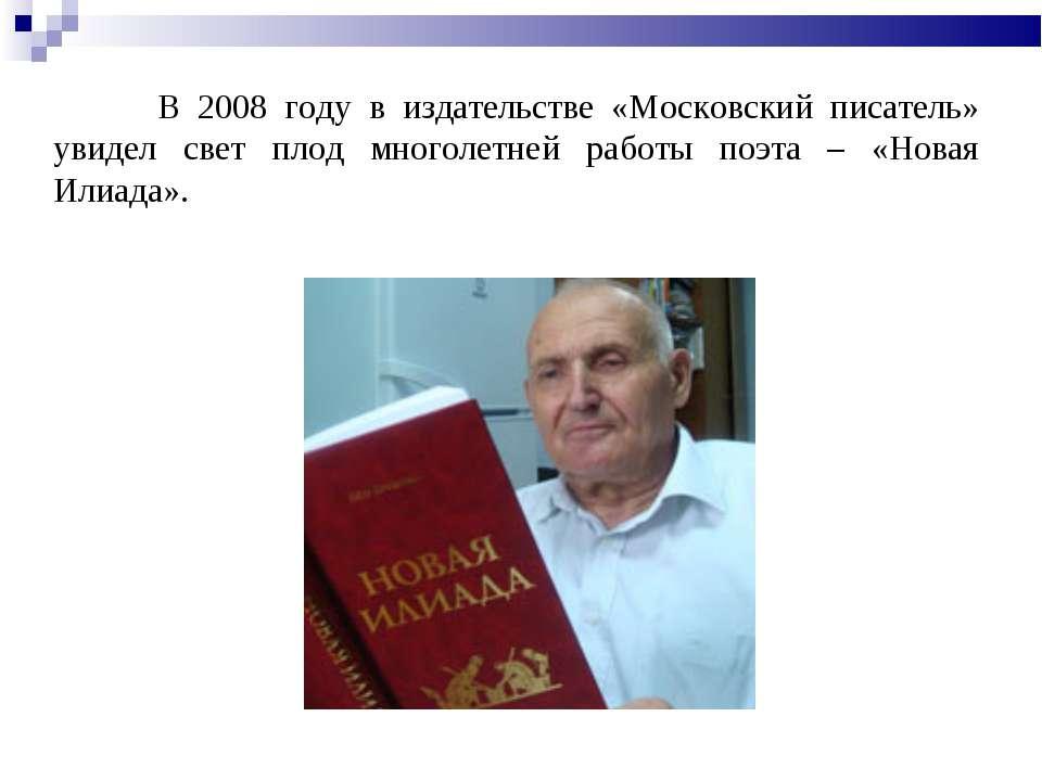 В 2008 году в издательстве «Московский писатель» увидел свет плод многолетней...