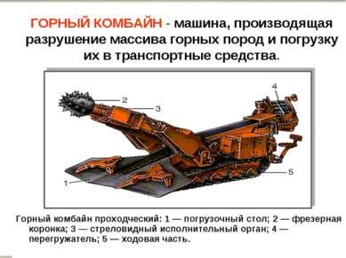 Горный комбайн проходческий: 1 — погрузочный стол; 2 — фрезерная коронка; 3 —...