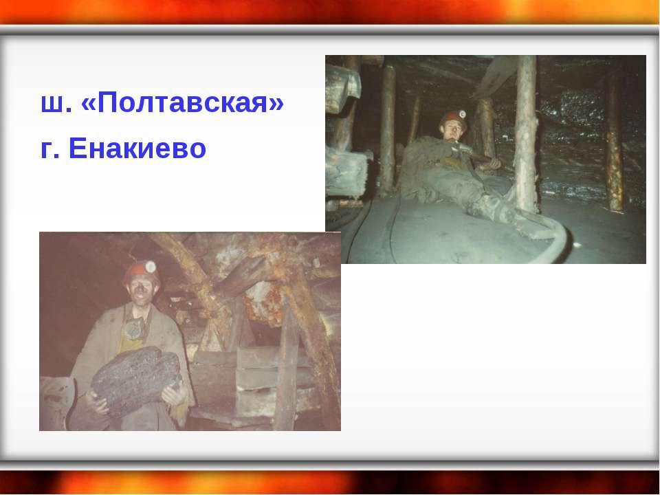 ш. «Полтавская» г. Енакиево