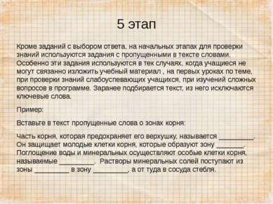 5 этап Кроме заданий с выбором ответа, на начальных этапах для проверки знани...