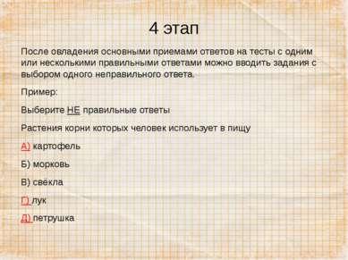 4 этап После овладения основными приемами ответов на тесты с одним или нескол...