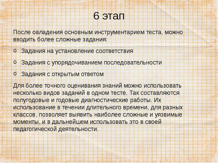 6 этап После овладения основным инструментарием теста, можно вводить более сл...