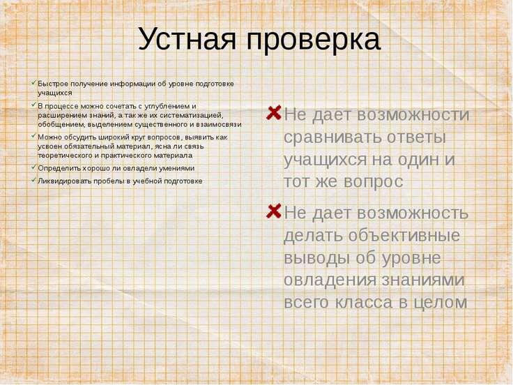 Устная проверка Быстрое получение информации об уровне подготовке учащихся В ...