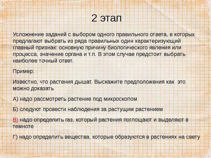 2 этап Усложнение заданий с выбором одного правильного ответа, в которых пред...