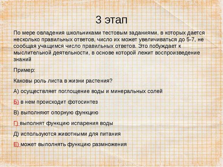 3 этап По мере овладения школьниками тестовым заданиями, в которых дается нес...