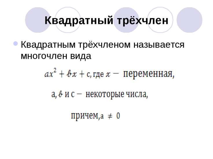 Квадратный трёхчлен Квадратным трёхчленом называется многочлен вида