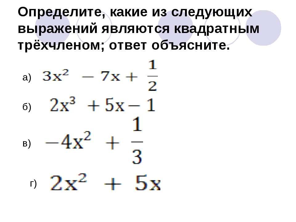 Определите, какие из следующих выражений являются квадратным трёхчленом; отве...