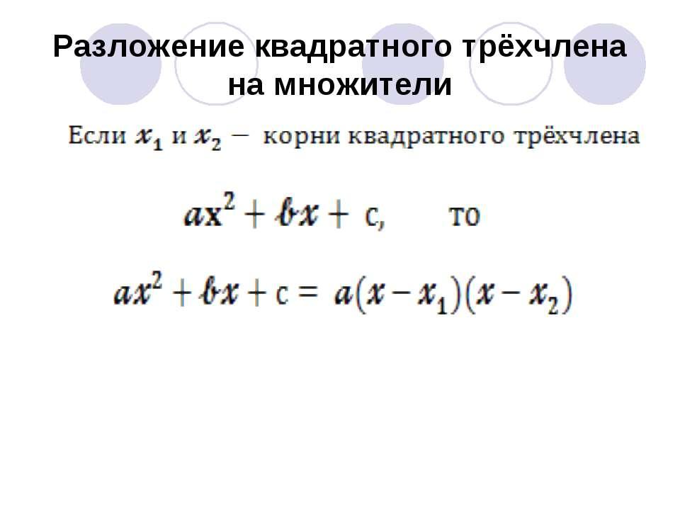 Разложение квадратного трёхчлена на множители