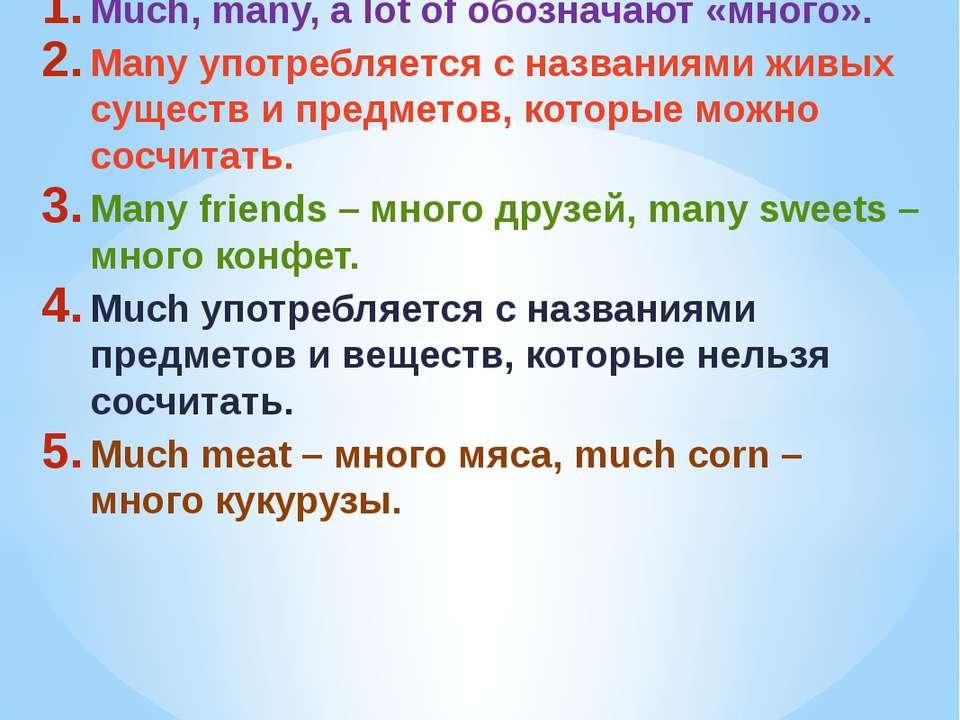 Much, many, a lot of обозначают «много». Many употребляется с названиями живы...