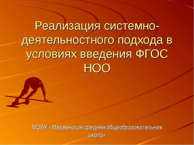 Реализация системно- деятельностного подхода в условиях введения ФГОС НОО МОБ...