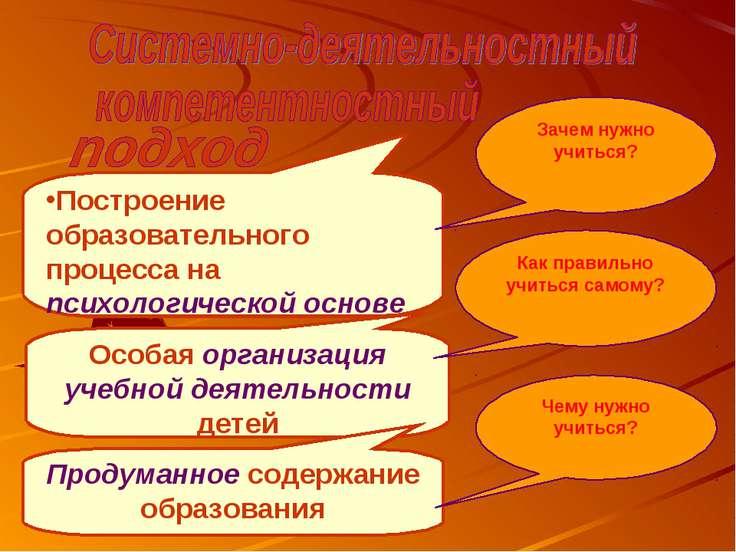 Построение образовательного процесса на психологической основе Особая организ...