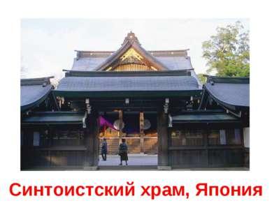 Синтоистский храм, Япония
