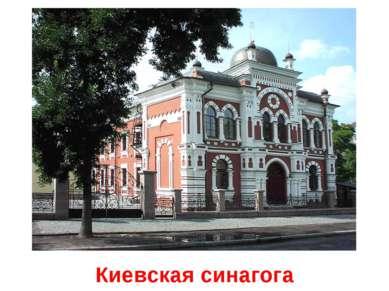 Киевская синагога