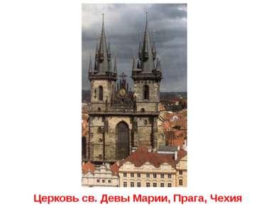 Церковь св. Девы Марии, Прага, Чехия