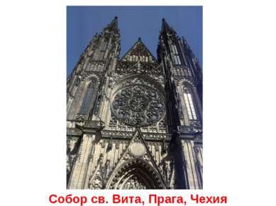 Собор св. Вита, Прага, Чехия