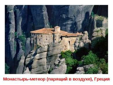 Монастырь-метеор (парящий в воздухе), Греция