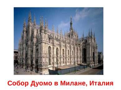 Собор Дуомо в Милане, Италия