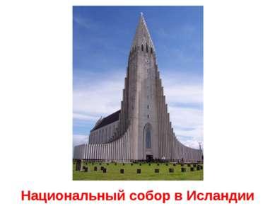 Национальный собор в Исландии
