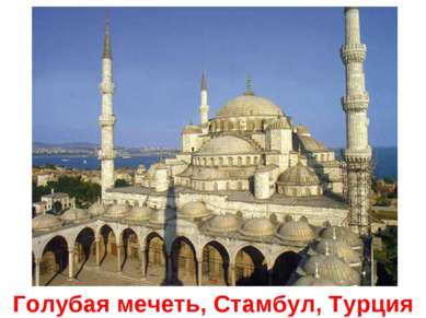 Голубая мечеть, Стамбул, Турция