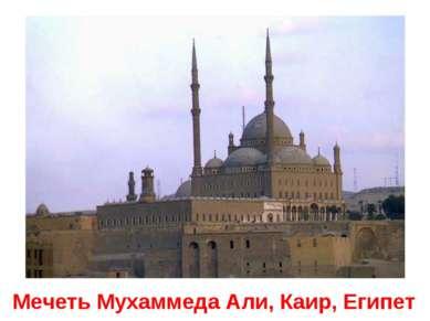 Мечеть Мухаммеда Али, Каир, Египет