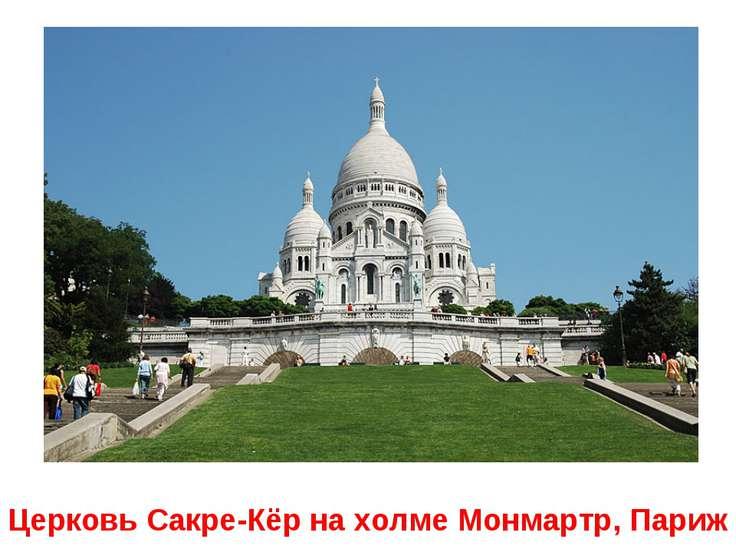 Церковь Сакре-Кёр на холме Монмартр, Париж