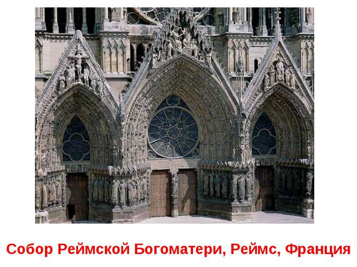 Собор Реймской Богоматери, Реймс, Франция