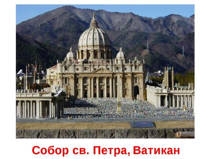 Собор св. Петра, Ватикан