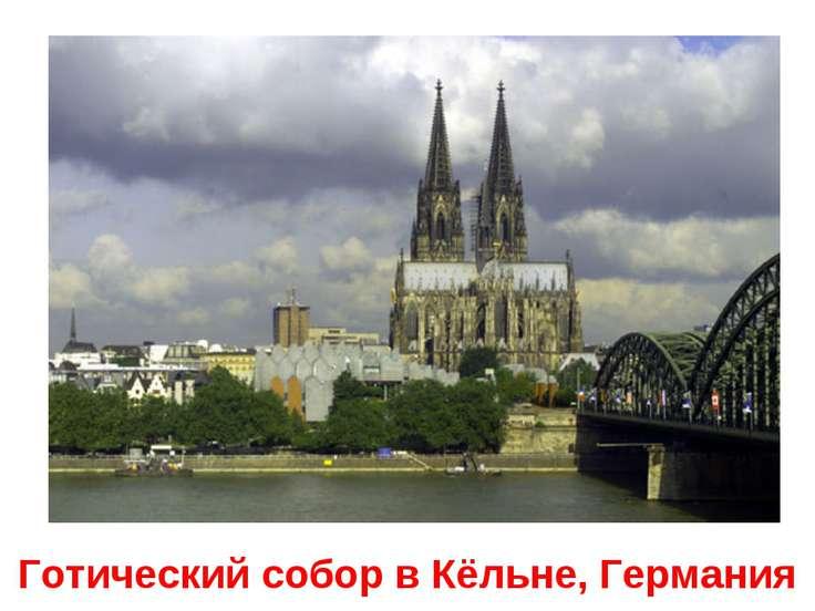 Готический собор в Кёльне, Германия