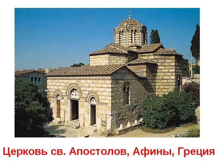Церковь св. Апостолов, Афины, Греция