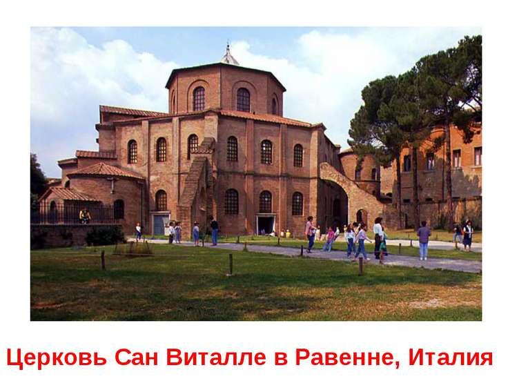 Церковь Сан Виталле в Равенне, Италия