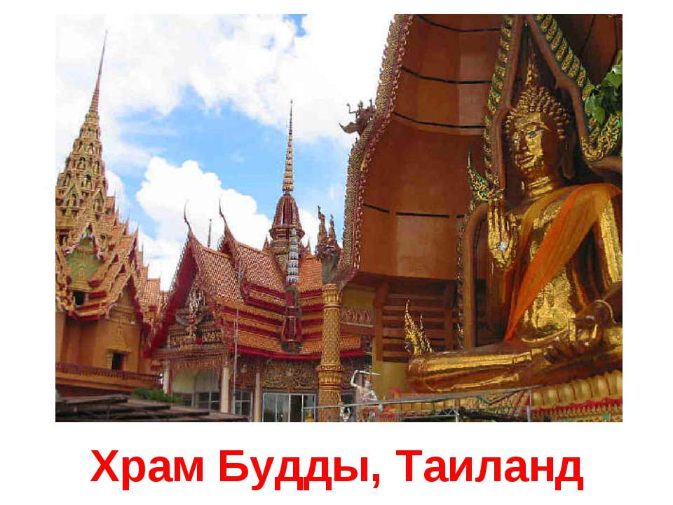 Храм Будды, Таиланд