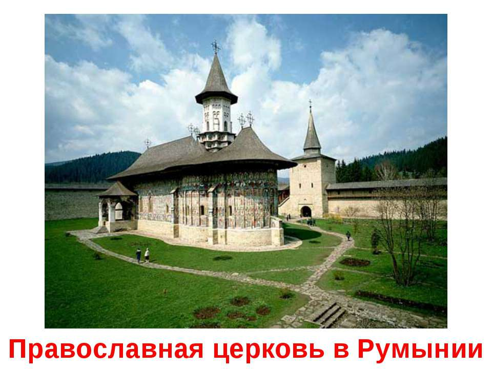 Православная церковь в Румынии