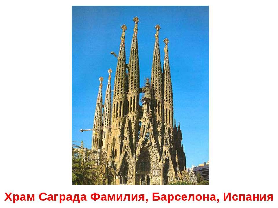 Храм Саграда Фамилия, Барселона, Испания