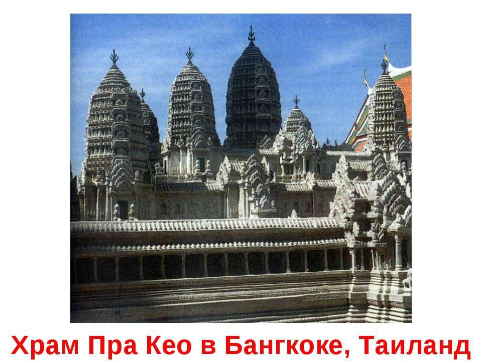Храм Пра Кео в Бангкоке, Таиланд