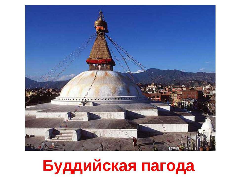 Буддийская пагода