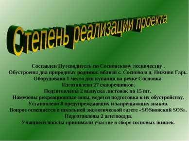 Составлен Путеводитель по Сосновскому лесничеству . Обустроены два природных ...