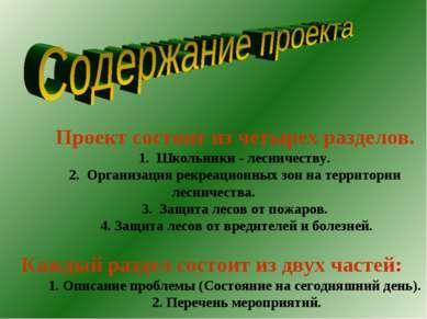 Проект состоит из четырех разделов. 1. Школьники - лесничеству. 2. Организаци...