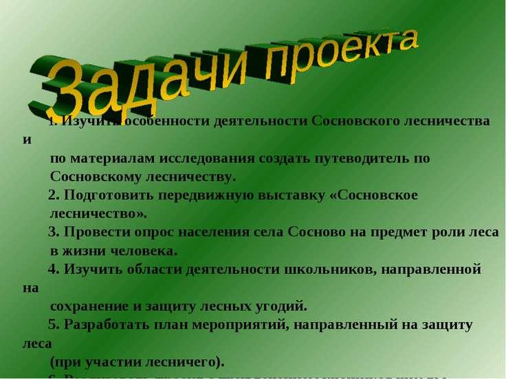 Изучить особенности деятельности Сосновского лесничества и по материалам иссл...