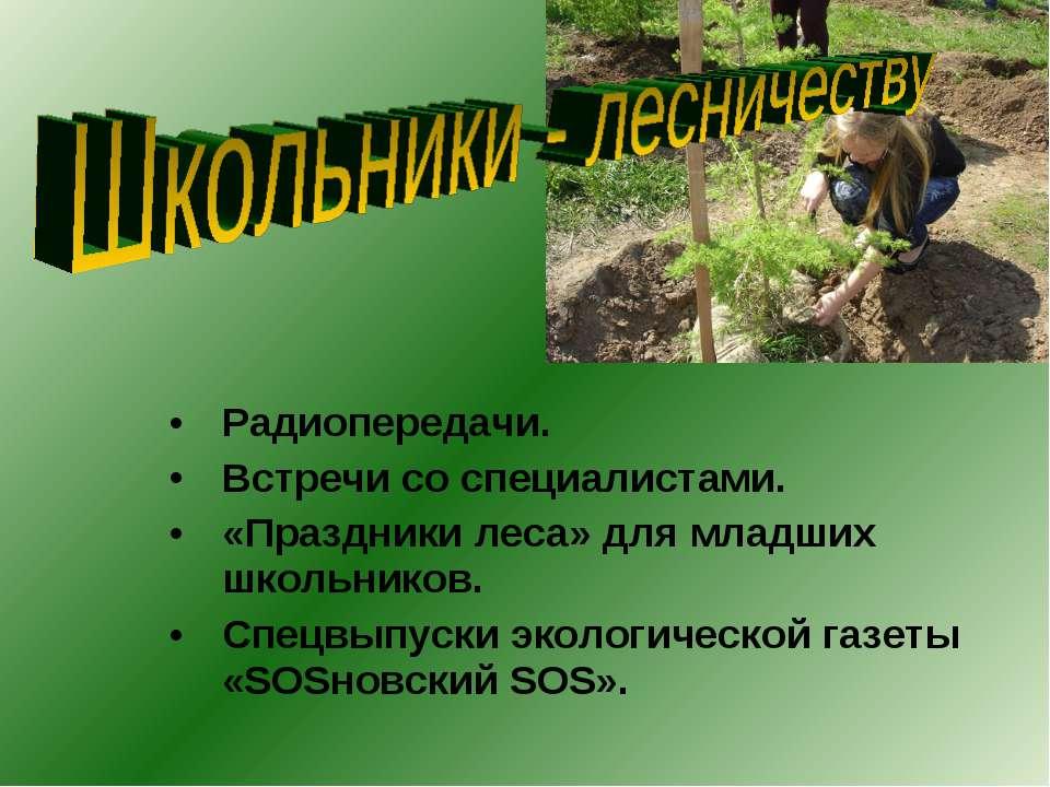 Радиопередачи. Встречи со специалистами. «Праздники леса» для младших школьни...