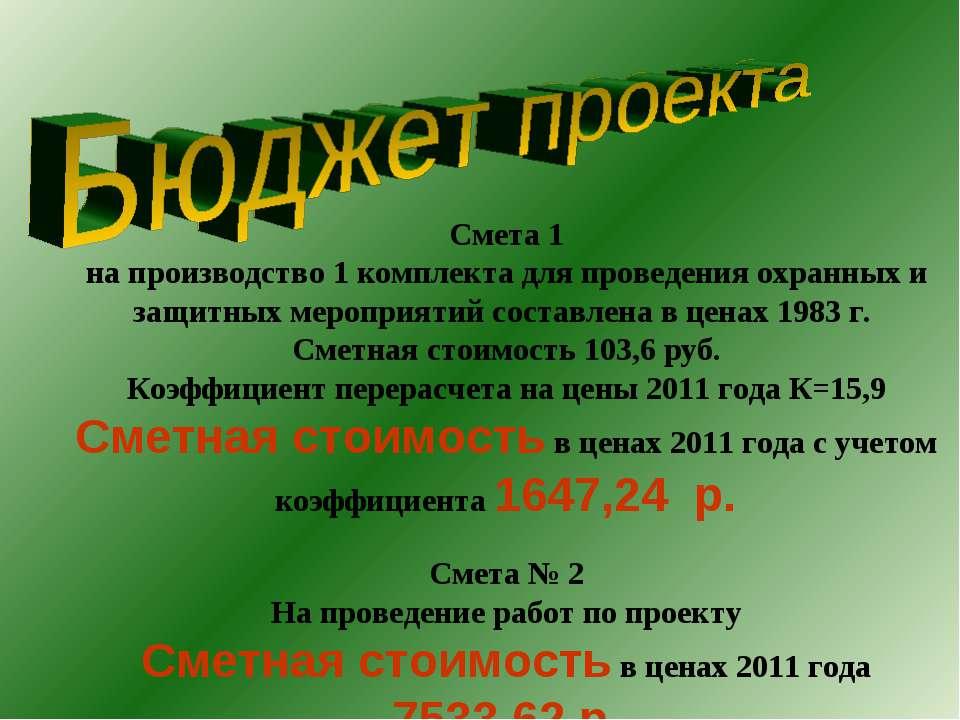 Смета 1 на производство 1 комплекта для проведения охранных и защитных меропр...